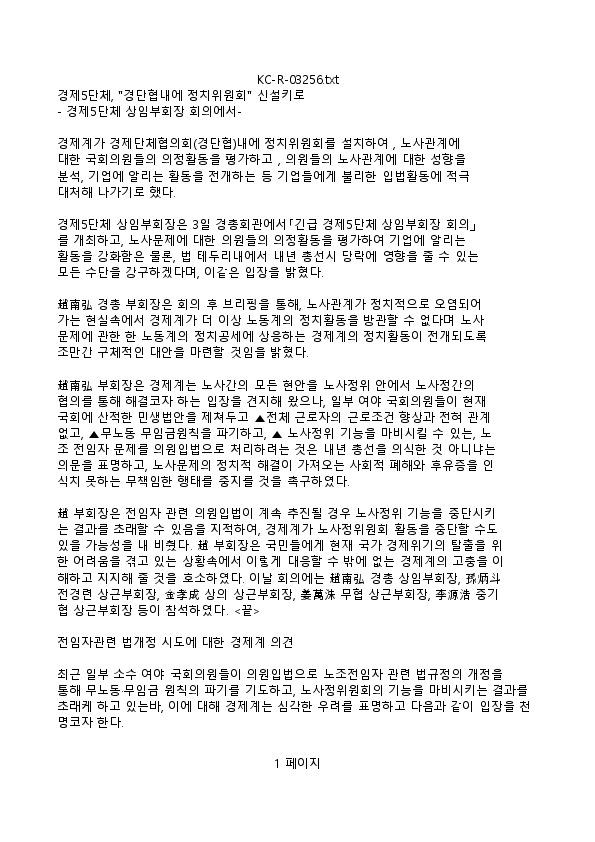 경총 - 경제5단체, _경단협내에 정치위원회_ 신설키로 (2000.4)