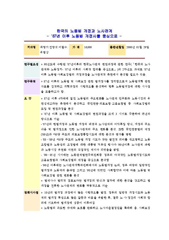 한국노동연구원(KLI) 자료 목록