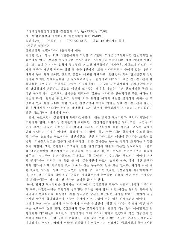 97-01-28 경실련 성명서 _한보철강의 설립허가와 대출특혜에 대해_