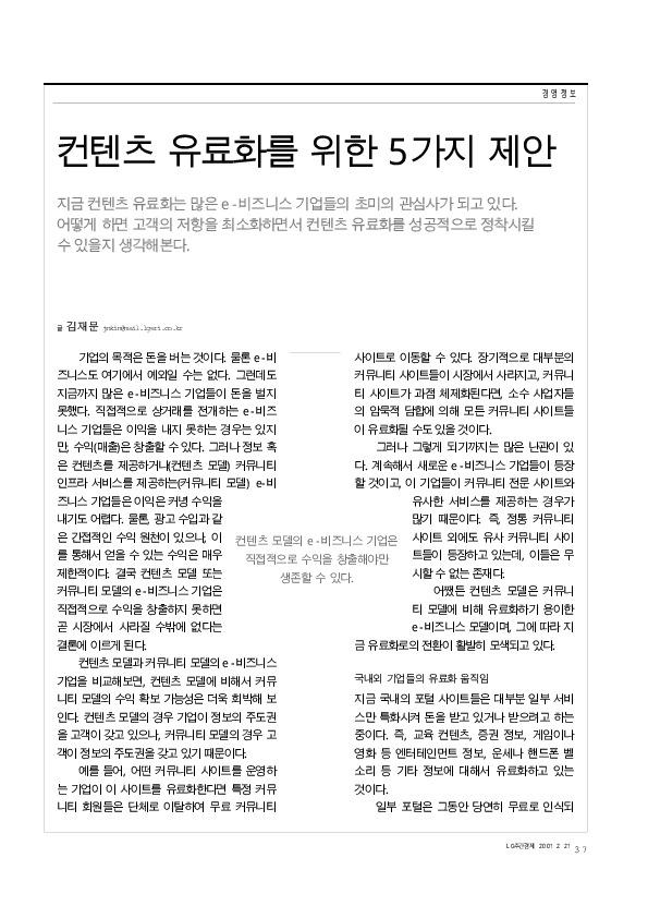 컨텐츠 유료화를 위한 5가지 제안 (LG 주간경제 2001-2-21, 611)