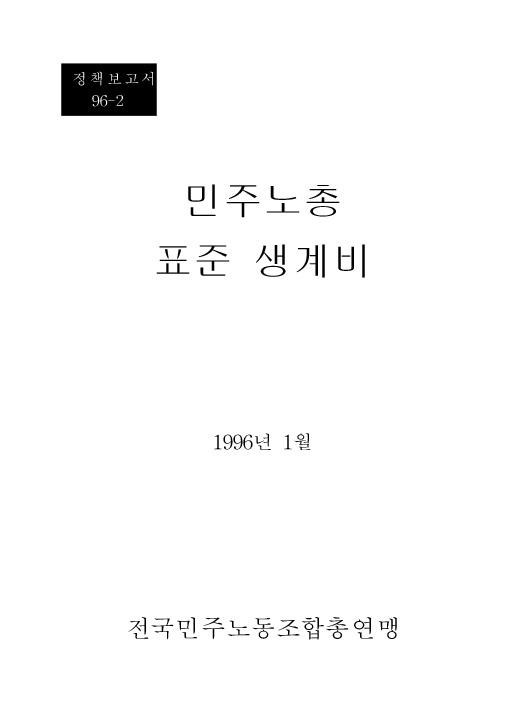 [단행본]96년 민주노총 표준생계비