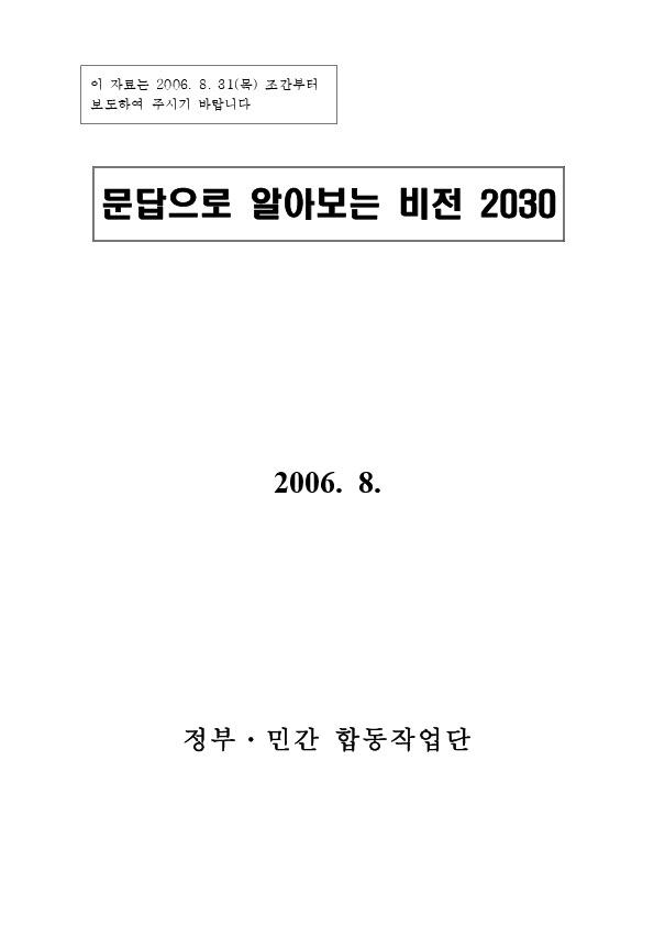 비전2030_QnA[2007614153458390]