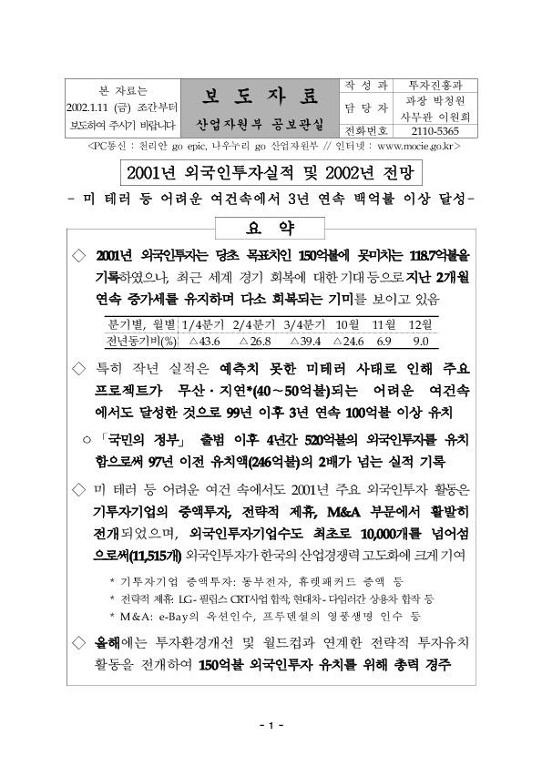 (2001)2001년_외국인투자실적_및_2002년_전망
