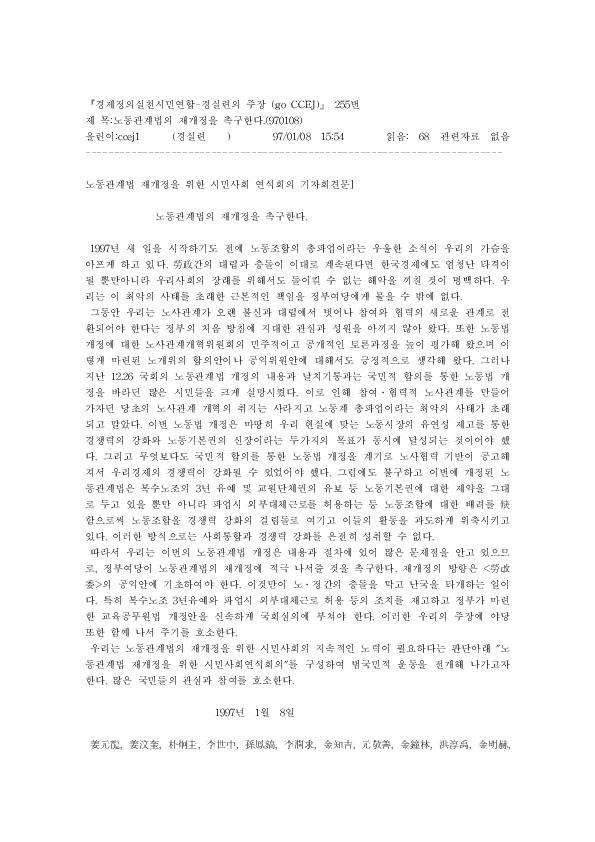 97-01-08 노동관계법 재개정을 위한 시민사회 연석회의 기자회견문