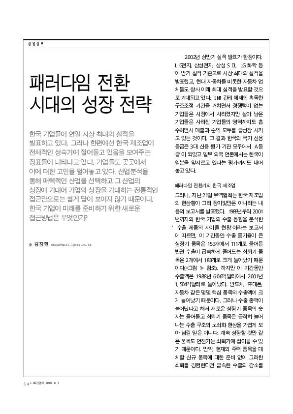 패러다임 전환시대의 성장 전략 [LG주간경제 687호 2002.08.07]