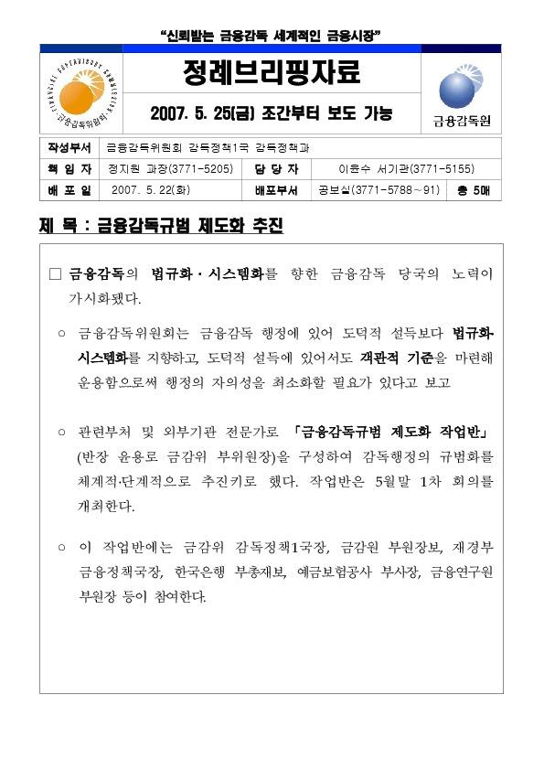 금융감독위원회 - 금융감독규범 제도화 추진 (2007.5.25)