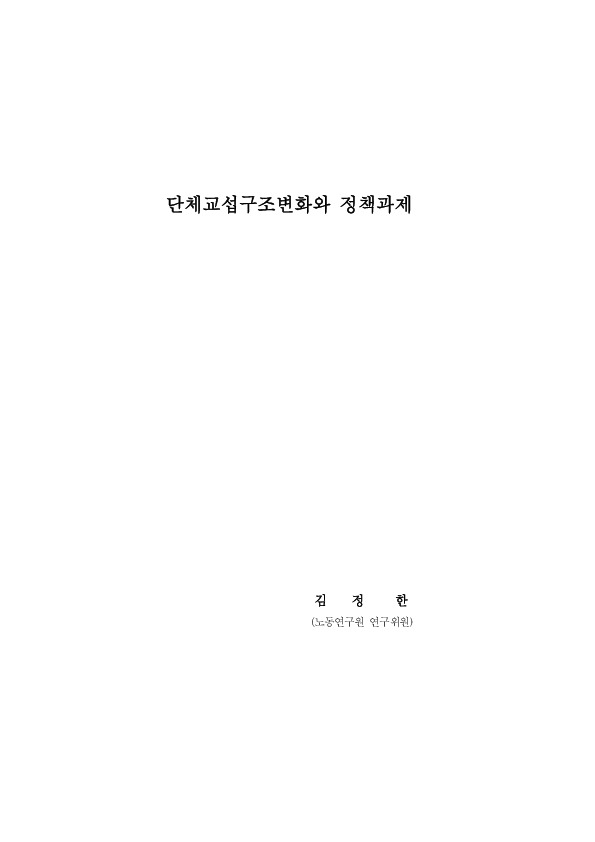 단체교섭 구조변화와 정책과제 -1999-