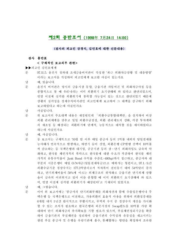 제2회 공판기록 (98.07.24) 강경식, 김인호