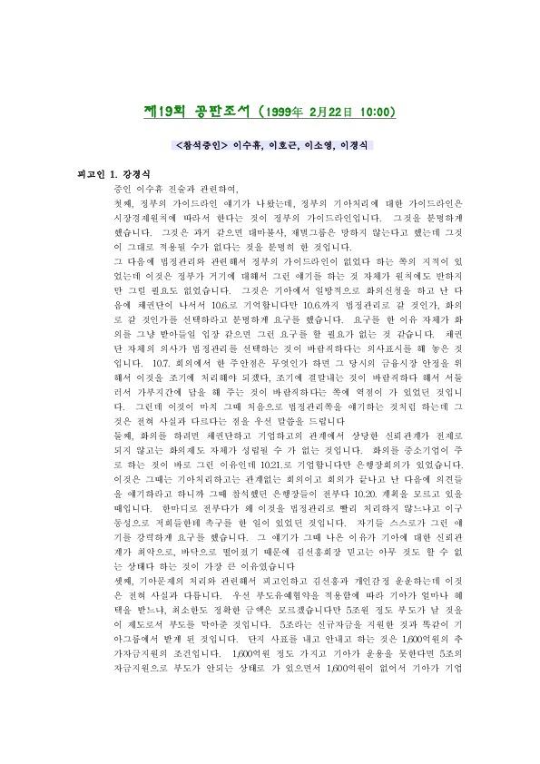제19회 공판기록 (99.02.22)  이수휴, 이호근, 이소영, 이경식
