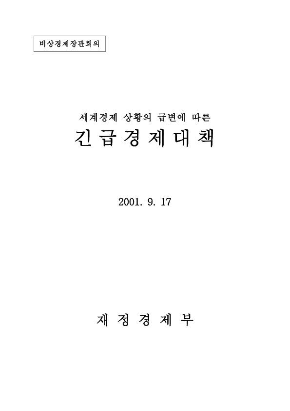 비상경제장관회의 개최