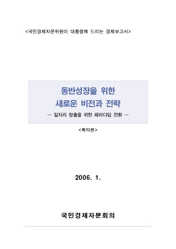 국민경제자문위원회 - 동반성장을 위한 새로운 비전과 전략 (2006, 축약본)