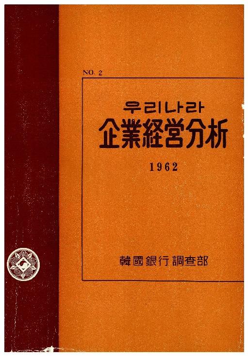 한국은행 - 기업경영분석 1962