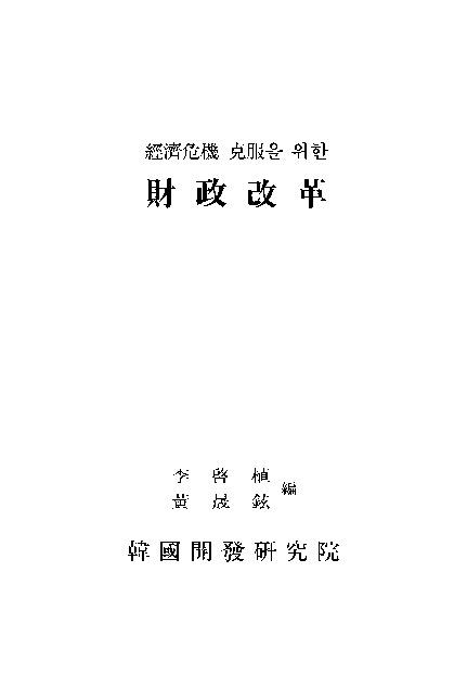 1997년 국가예산과 정책목표: 경제위기 극복을 위한 재정개혁