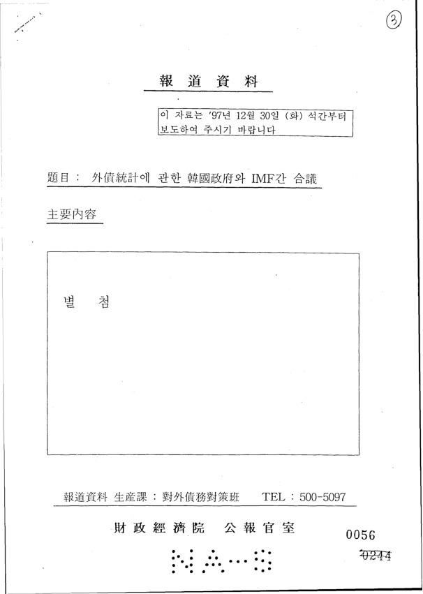 보도자료 : 외채통계에 관한 한국정부와 IMF 간 협의 주요내용