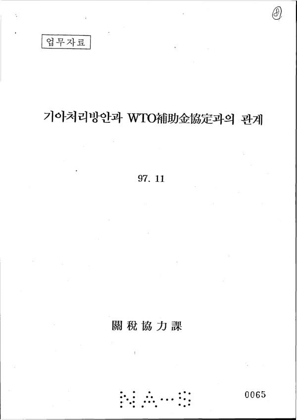 기아처리방안과 WTO보조금협정과의 관계