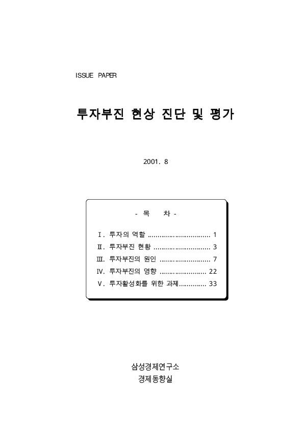 투자 부진 현상 진단 및 평가 [SERI Issue Paper 2001.8.1]