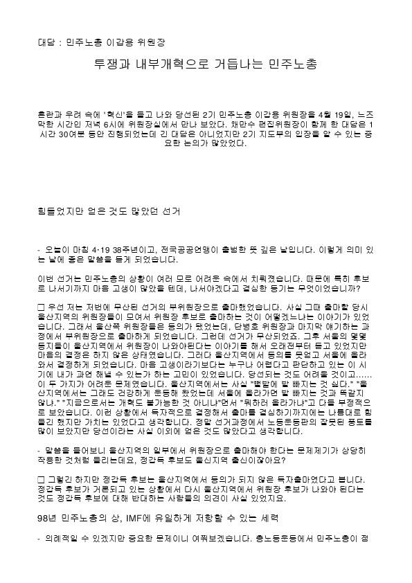 대담 - 민주노총 이갑용 위원장 (98.5)