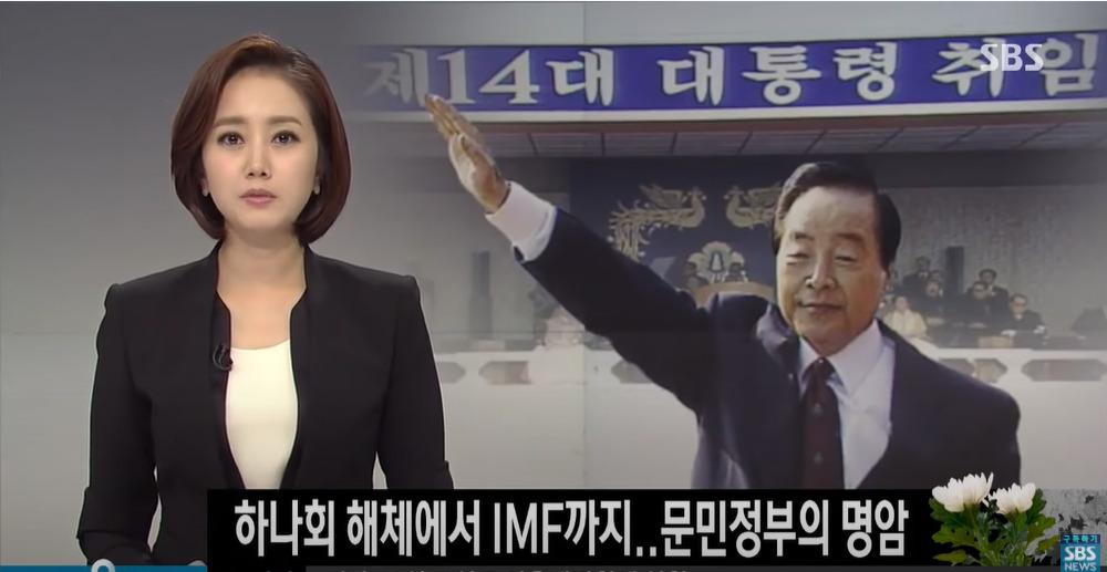 하나회' 청산에서 IMF까지…문민정부 '명암' / SBS