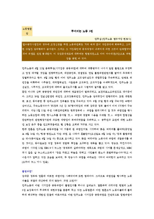 권두섭 - 무너지는 노동3권 [노동사회 2001.7]