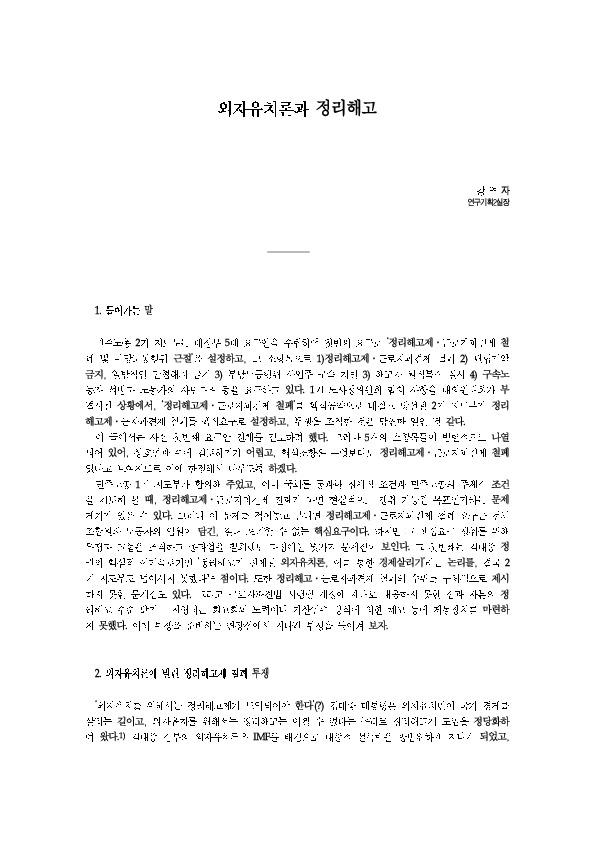 민주노총 5대 요구안 분석 1 - 외자유치론과 정리해고 (98.7)