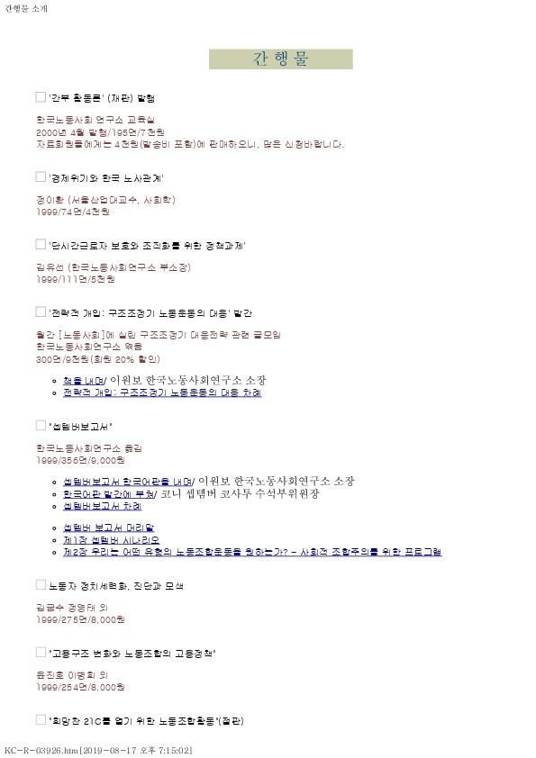 한국노동사회연구소 간행물 목록