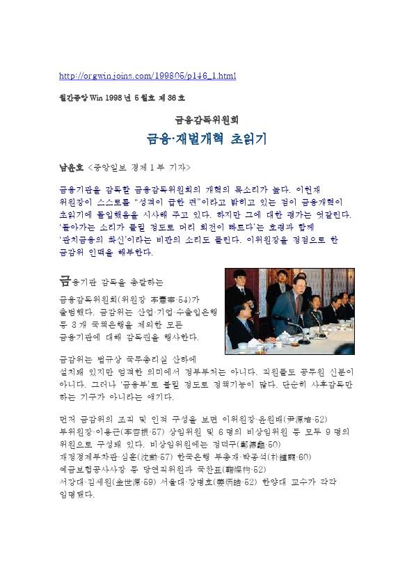 금융감독위원회 [월간중앙WIN 1998.5]