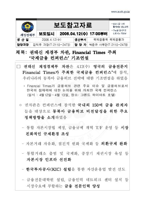 권태신 재경부 차관 - Financial Times 주최 국제금융 컨퍼런스 기조연설 1 (2006.4.12)