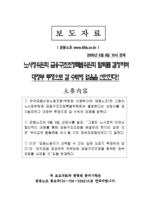 금융노련 - 노사정위 금융구조조정 특위 탈퇴선언 (2000.6.8)