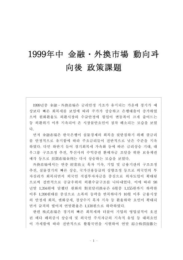 [2000.1]1999년중 금융.외환시장 동향과 향후 정책과제