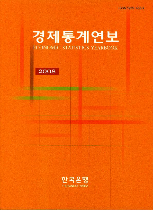 한국은행 - 경제통계연보 2008
