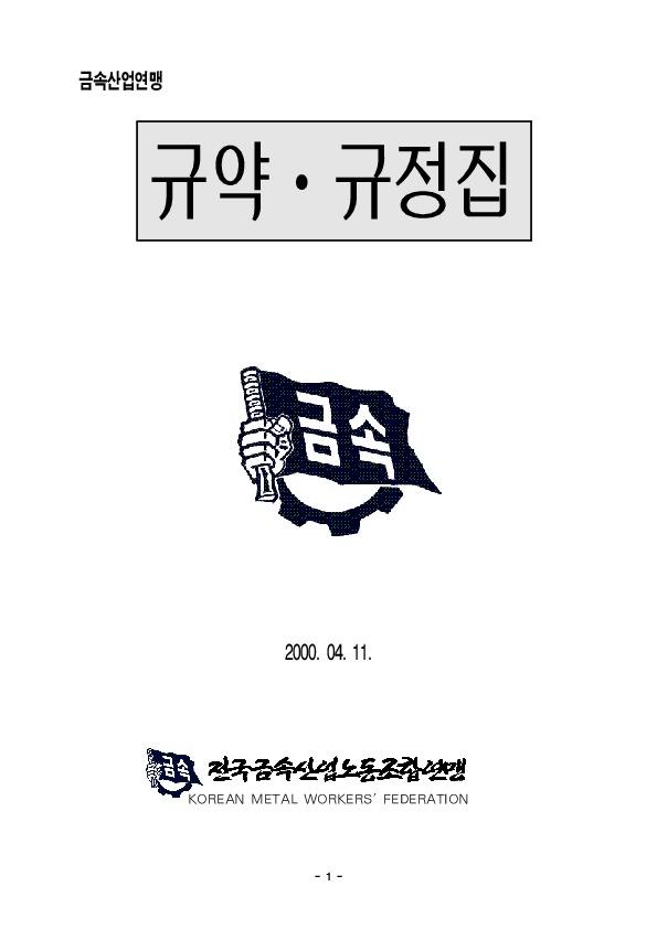 전국금속산업노동조합연맹 - 연맹 규약, 규정, 규칙 (2000-07-15)