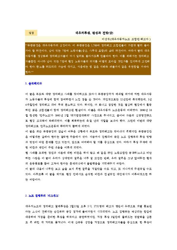 이성재 - 대우차 투쟁 반성과 전망 [노동사회 2001.4]