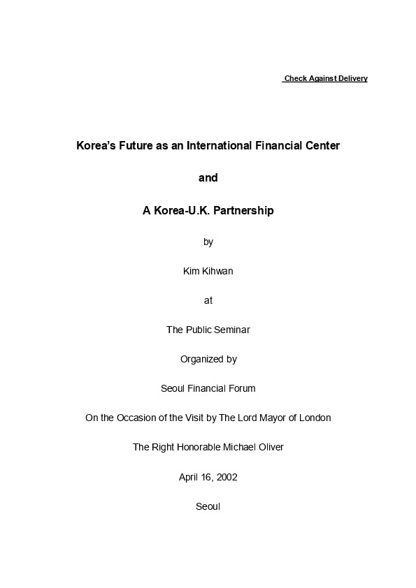 Kim, Kihwan - Korea's Future as an International Financial Center (2004.7)