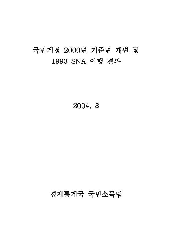 한국은행 - 국민계정 2000년 기준년 개편 및 1993 SNA이행결과-보도자료