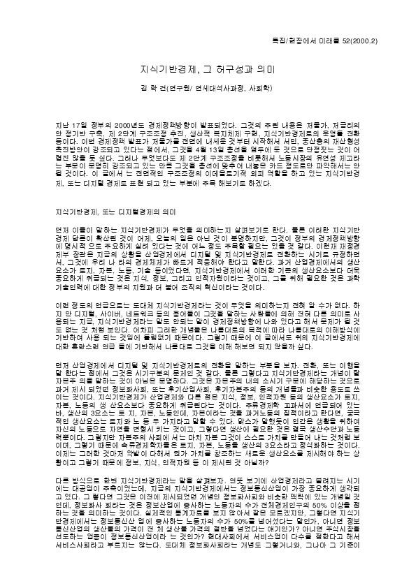 자본의 경제정책을 검토한다 3 - 지식기반경제, 그 허구성과 의미 (2000.2)