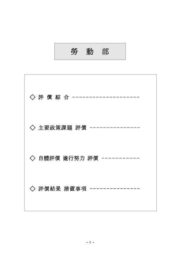 정부업무심사평가 보고회 2000.7.26 노동부