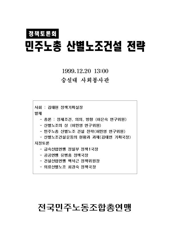 민주노총 - 산별노조건설전략 (1999)