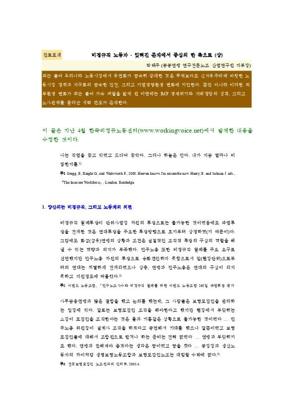 박태주 - 비정규직 노동자 - 잊혀진 존재에서 중심의 한 축으로  [노동사회 2001.5]