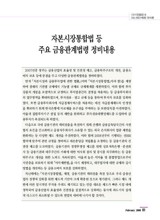 한국은행 조사국 - 자본시장 통합법 등 주요 금융관계법령 정비내용 (2008.03)