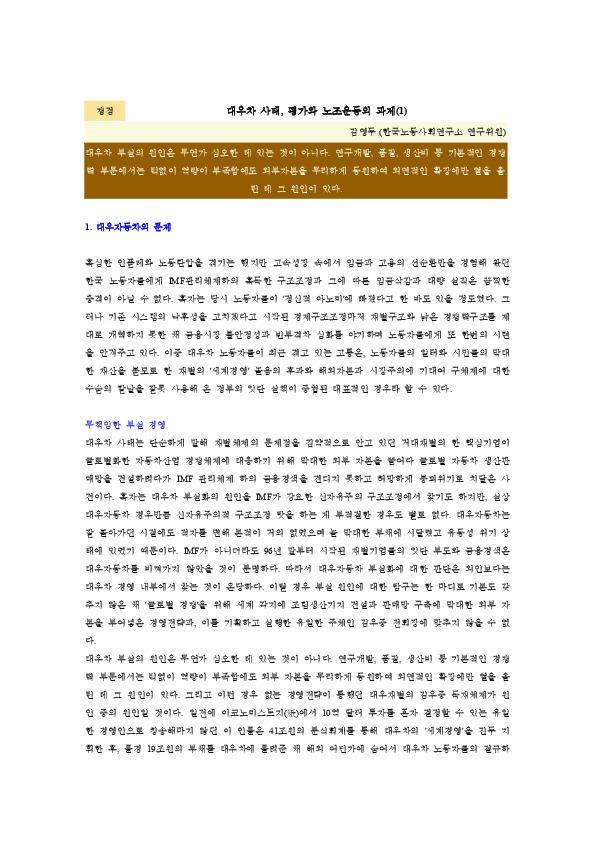 김영두 - 대우차 사태, 평가와 노조운동의 과제 [노동사회 2001.3]