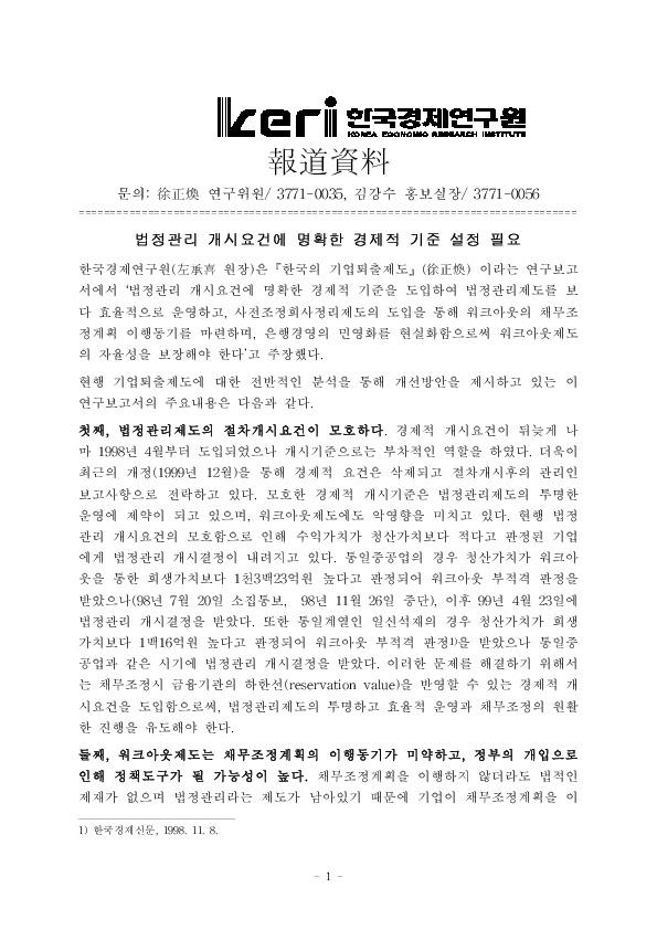 서정환 - 한국의 기업퇴출제도 (2000.4.7)