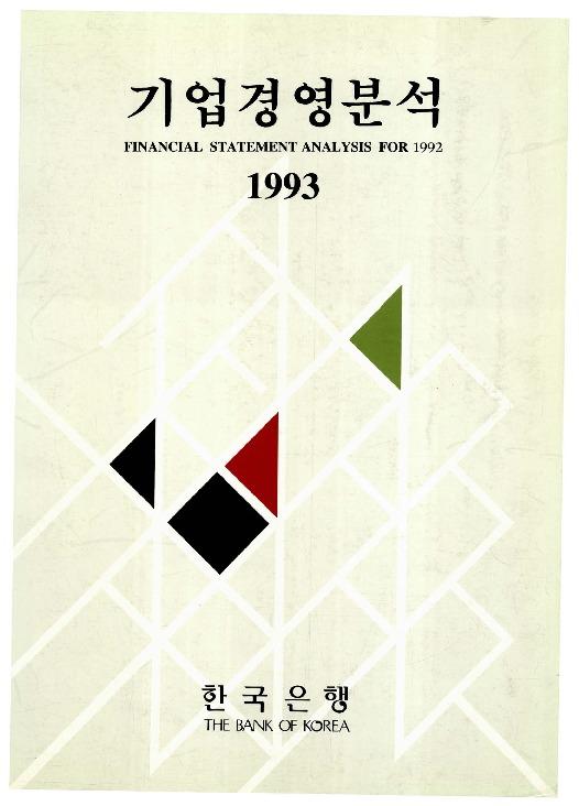 한국은행 - 기업경영분석 1992