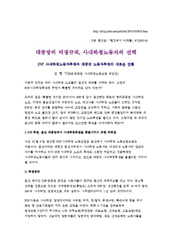 김형기 - 대공장의 비정규직, 사내하청노동자의 선택 [현장에서 미래를67, 2001]