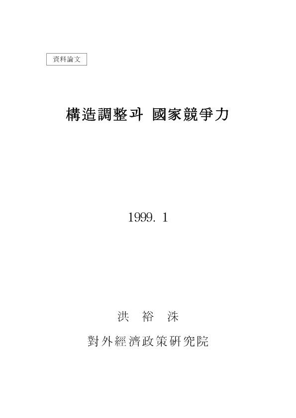 홍유수 - 구조조정과 국가경쟁력 (KIEP 1999.1)