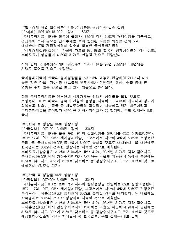 위기전 IMF의 한국경제에 대한 언급