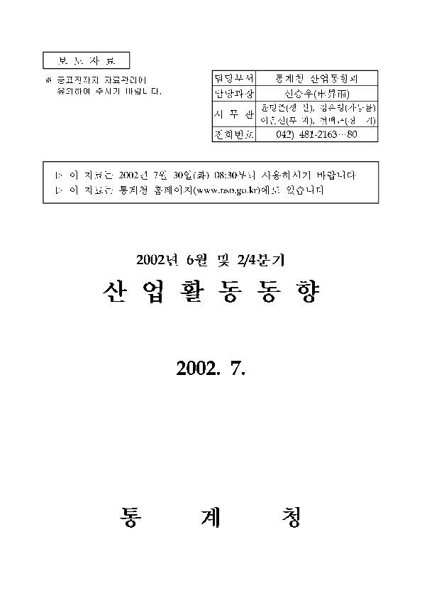 통계청 - 2002년6월및2-4분기 산업활동동향