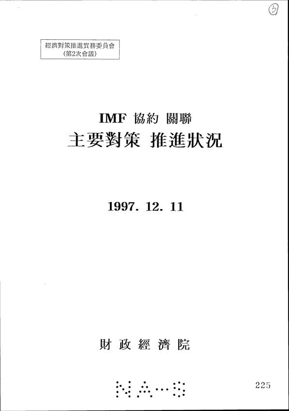 IMF 협약 관련 주요대책 추진상황