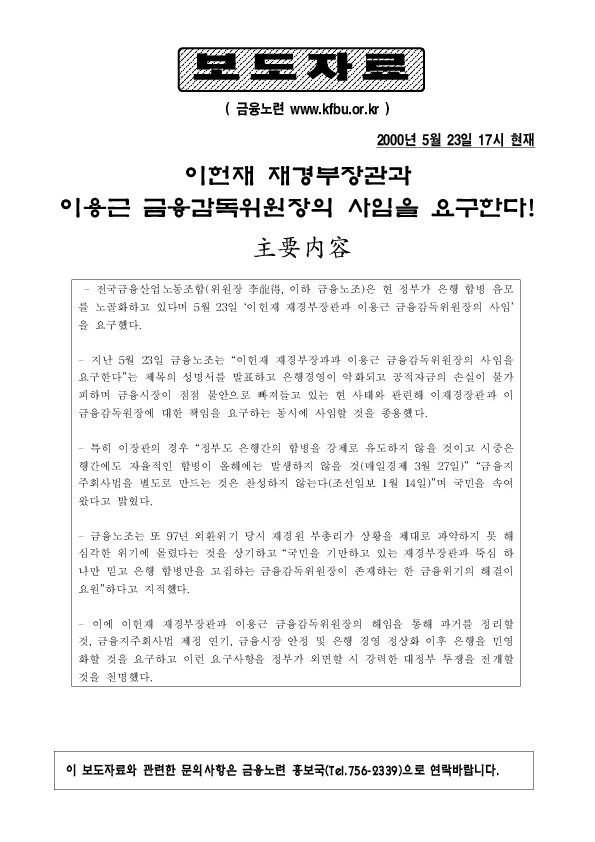 이헌재-이용근 퇴진 요구 (2000.5.23)