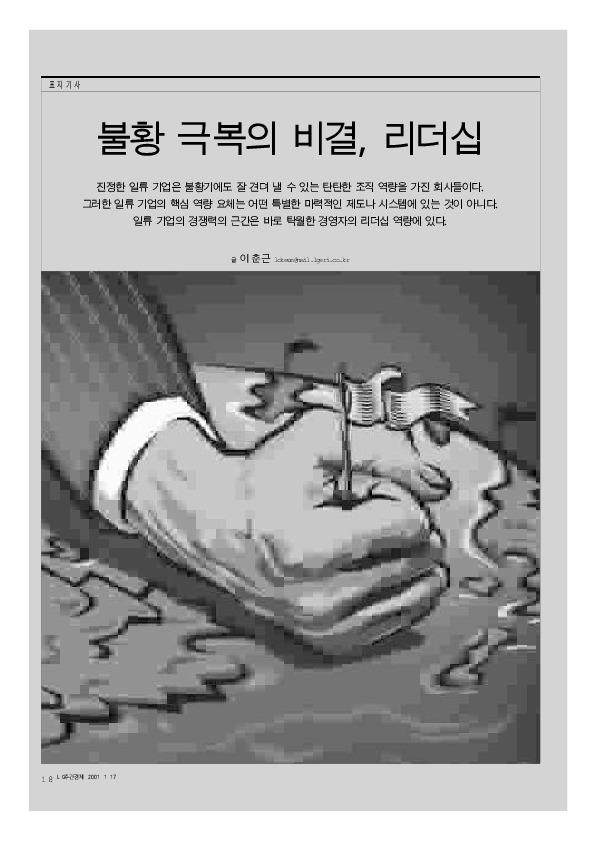 불황 극복의 비결, 리더쉽 (주간경제 606호 2001-01-17)
