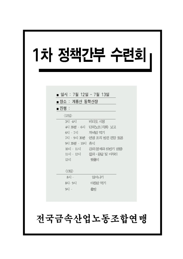 전국금속산업노동조합연맹 - 7월12일 정책담당자 수련회 자료 (2001-07-11)